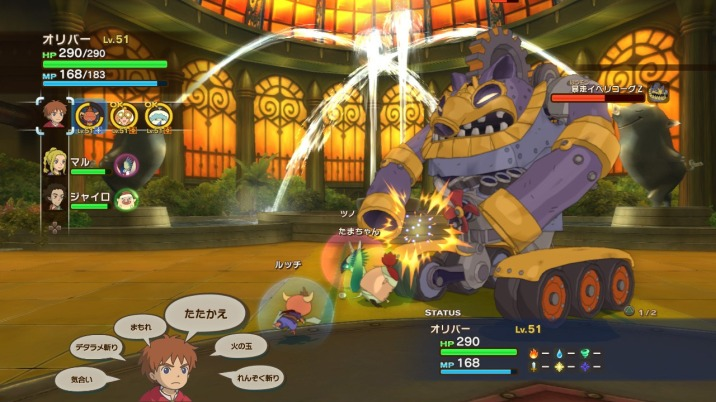 ni_no_kuni__wrath_of_the_white_witch_all_in_one_edition_screen_3